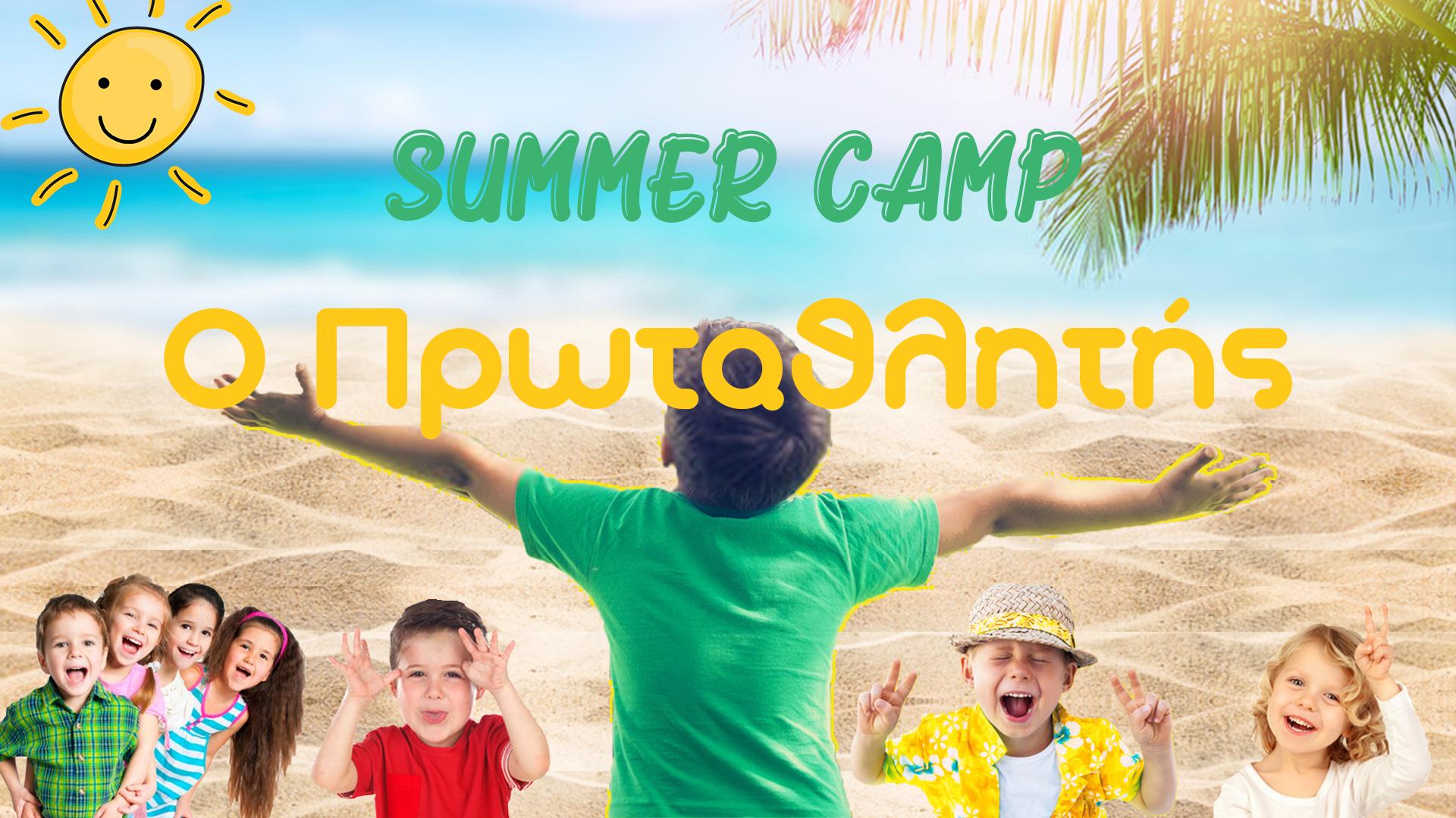 Το πιο διασκεδαστικό Summer Camp στο ΟΑΚΑ