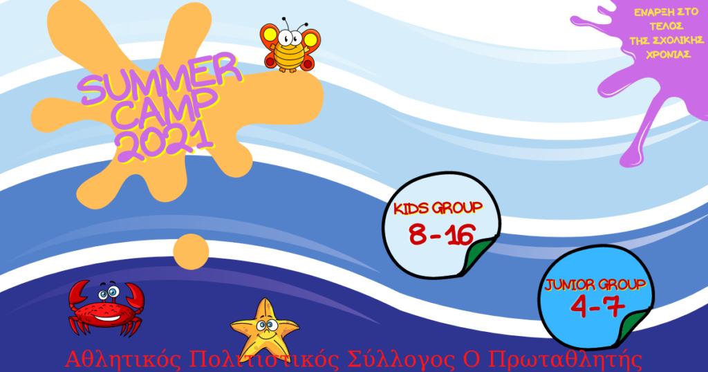 Summer camp 2021 oaka